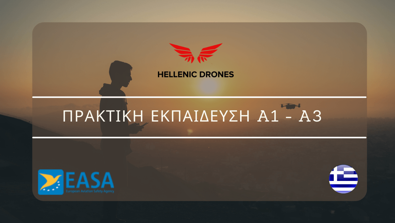 Πρακτική Εκπαίδευση A1 - A3 EASA