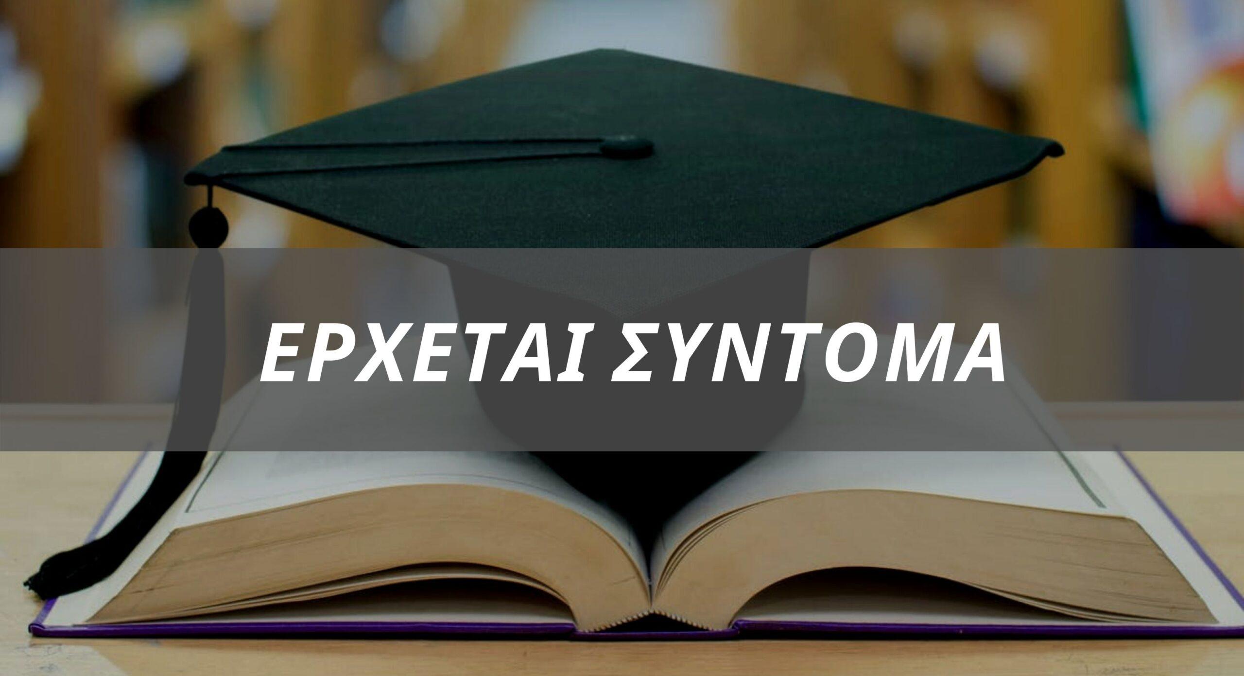 Έρχεραι σύντομα, Ακαδημαϊκά Μαθήματα